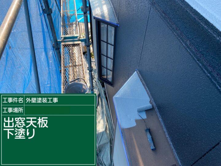 出窓鉄板塗装(下塗り)