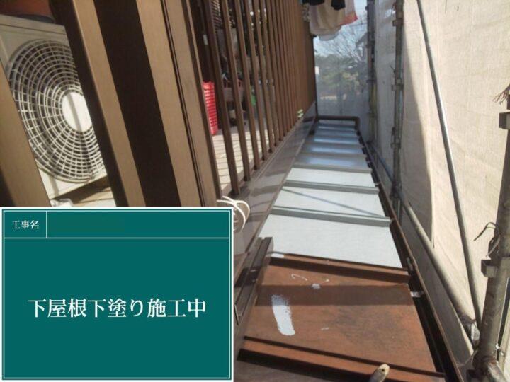 下屋根塗装(下塗り)
