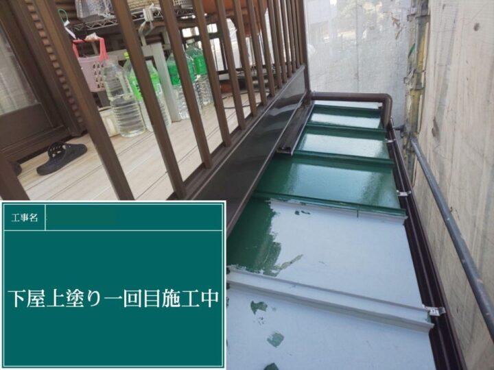 下屋根塗装(上塗り1回目)