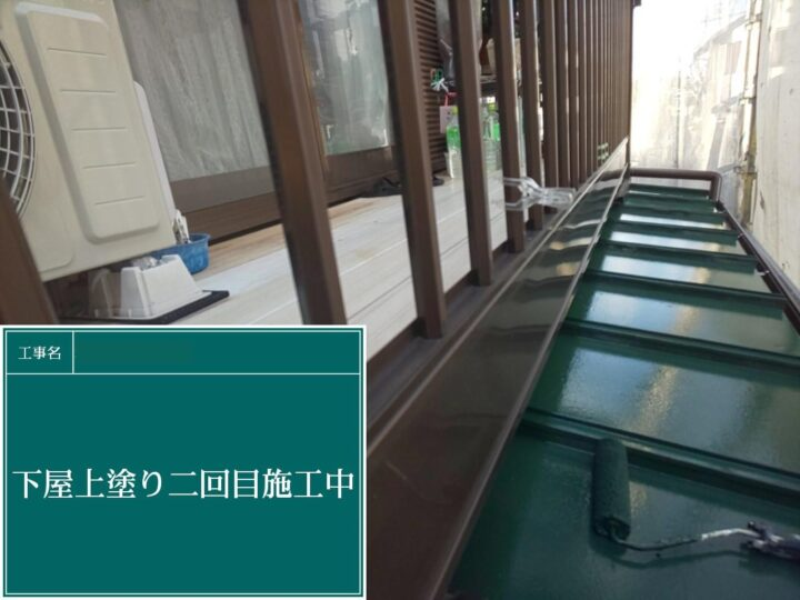 下屋根塗装(上塗り2回目)