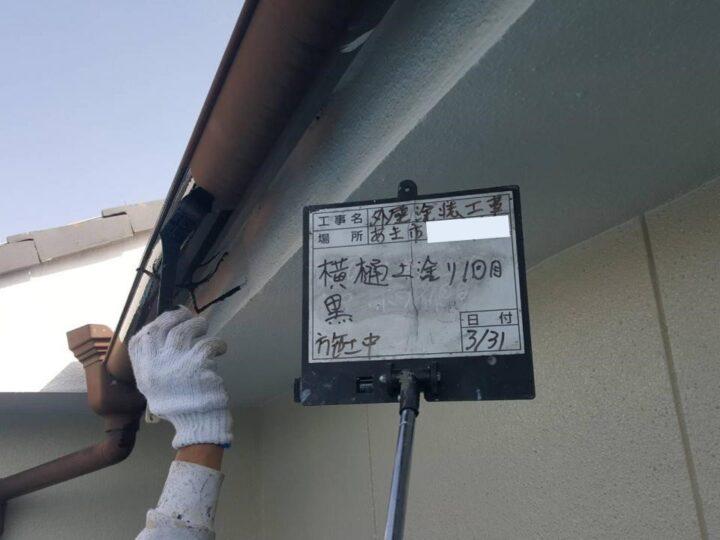 軒樋塗装(上塗り)