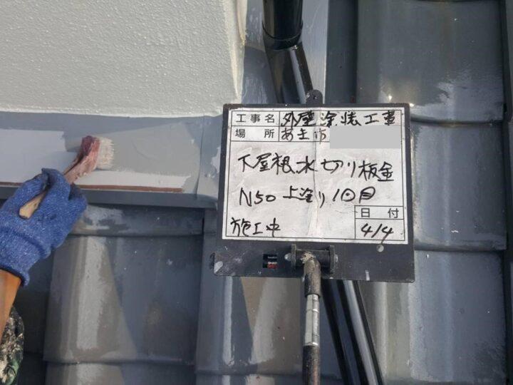 水切り板金塗装(上塗り)