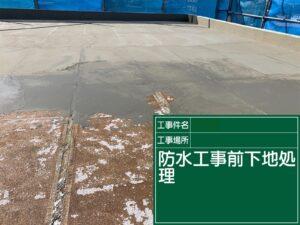 防水施工前下地処理