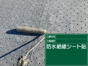 防水絶縁シート貼り