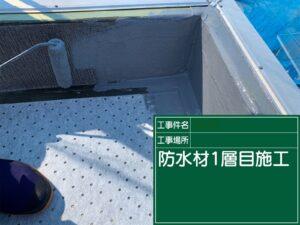 防水1層目施工