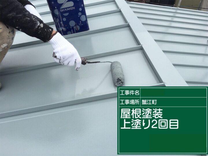 屋根塗装(上塗り2回目)