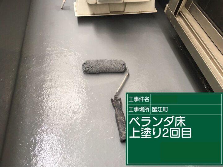 ベランダ床防水施工(上塗り)