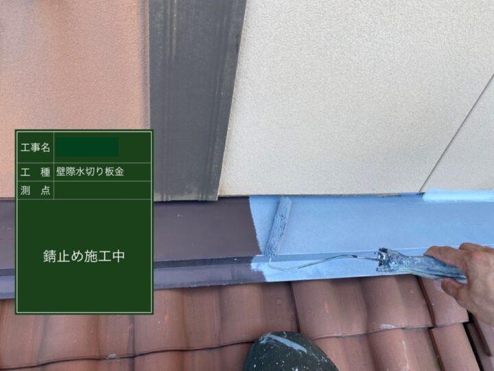 屋根水切り板金塗装(錆止め)