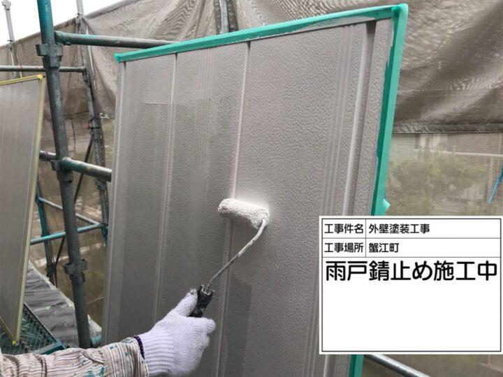 雨戸塗装(錆止め)