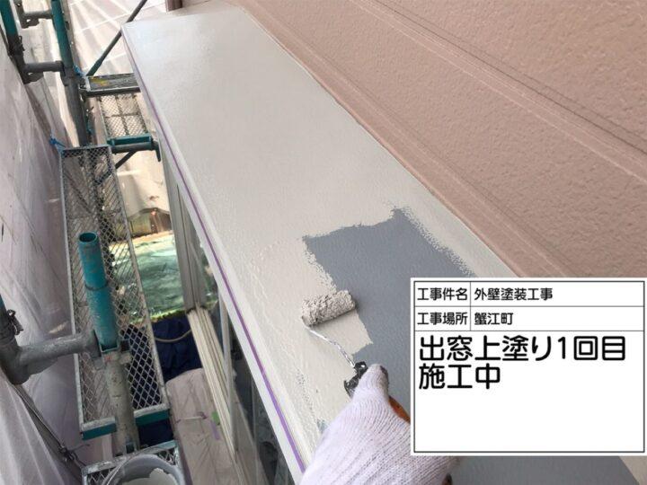出窓塗装(上塗り1回目)
