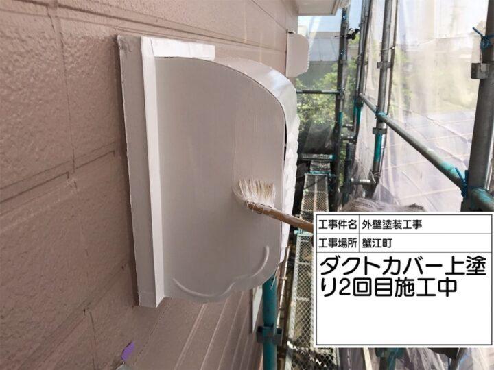 ダクトカバー塗装(上塗り2回目)