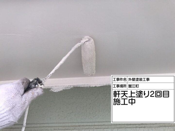 軒天塗装(上塗り2回目)