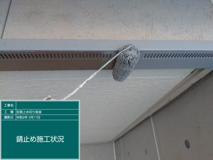 玄関上水切り板金塗装(錆止め)