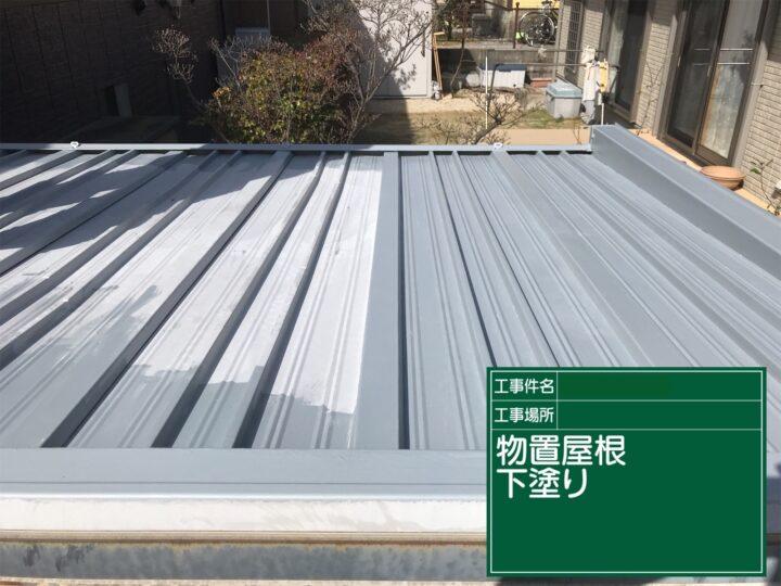 物置屋根塗装(下塗り)