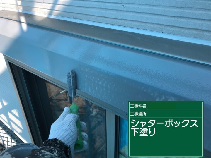 シャッターボックス塗装(下塗り)