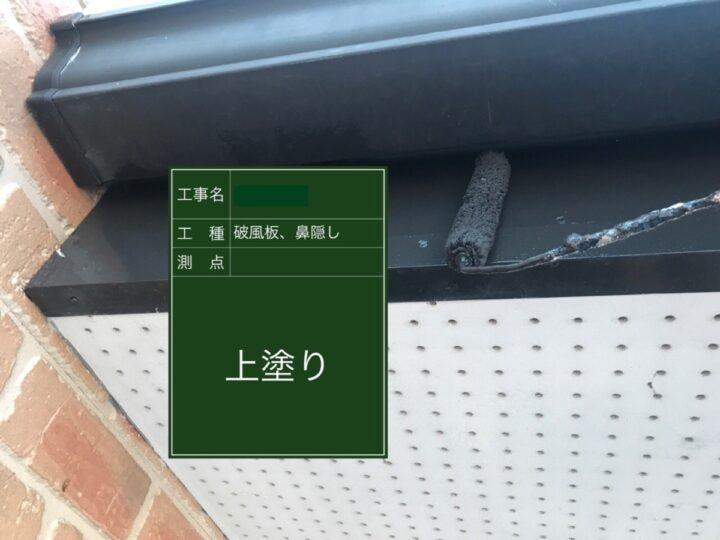 破風板、鼻隠し塗装(上塗り)