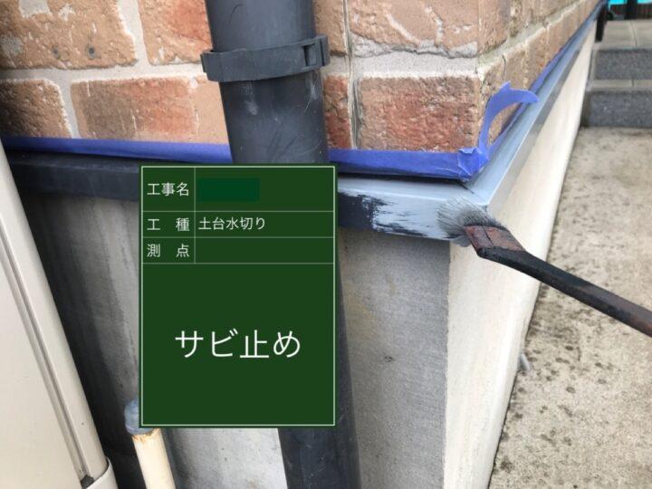 水切り板金塗装(錆止め)
