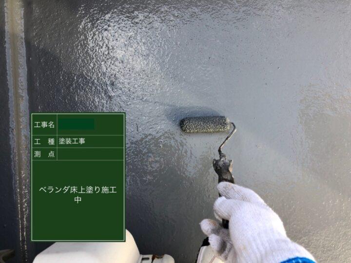 ベランダ床塗装(上塗り)