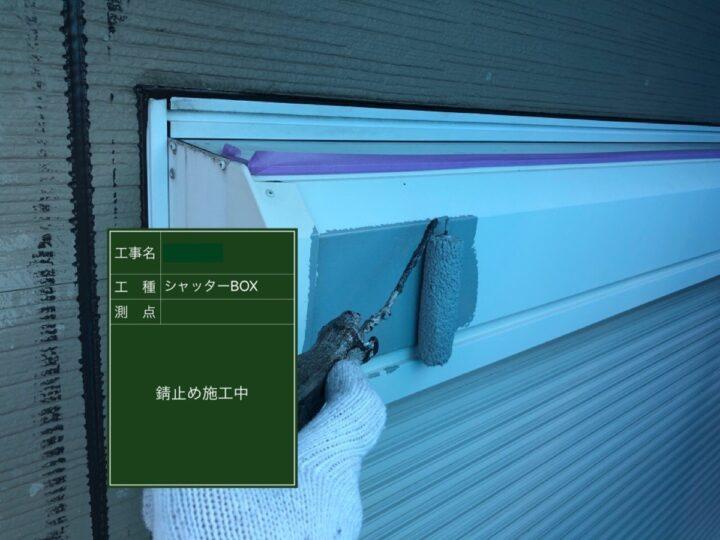シャッターボックス塗装(錆止め)