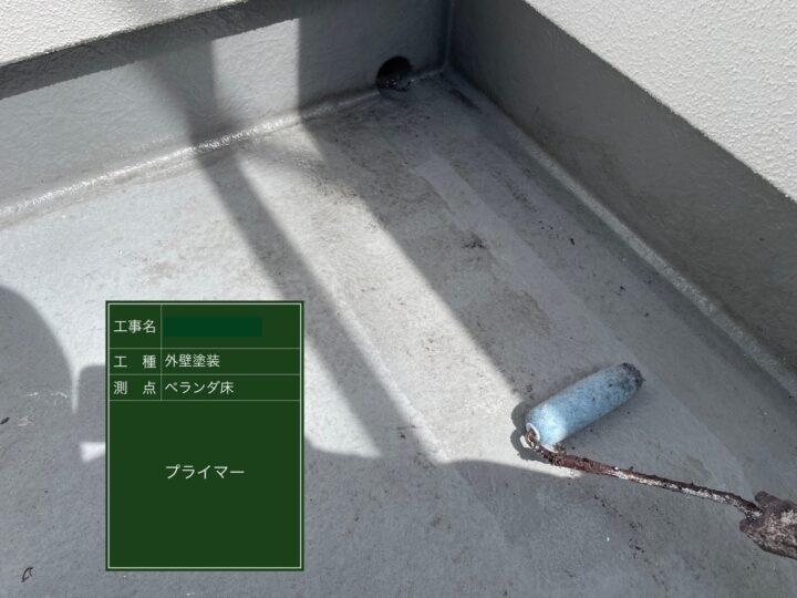 ベランダ防水工事(プライマー施工)
