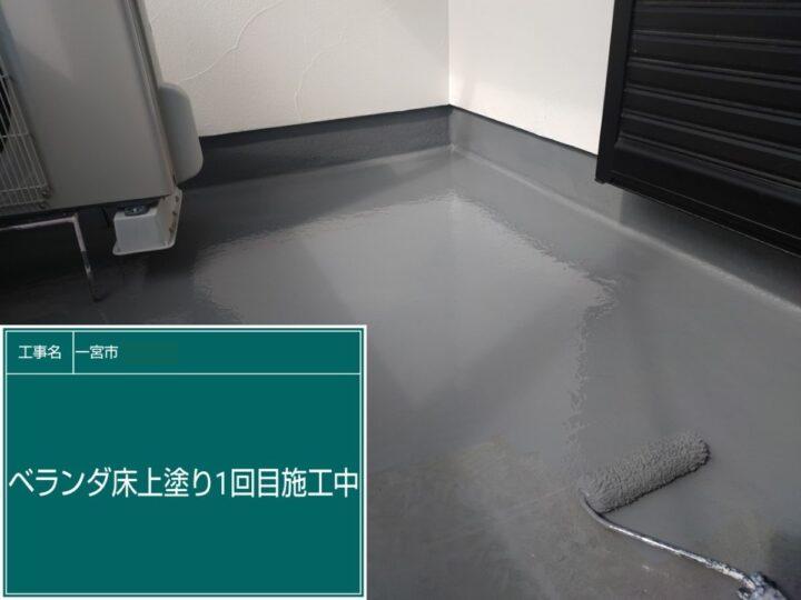 ベランダ防水工事(上塗り1回目)