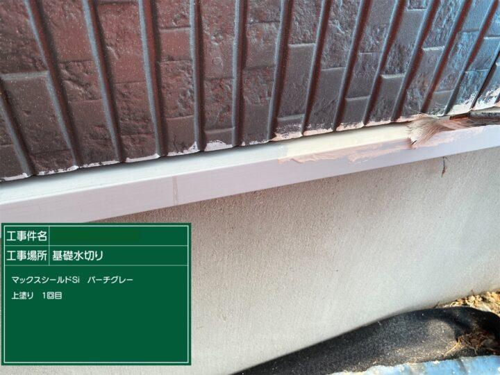 基礎水切り板金塗装(上塗り1回目)