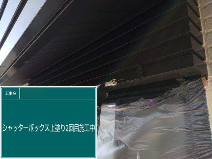 シャッターボックス塗装(上塗り2回目)