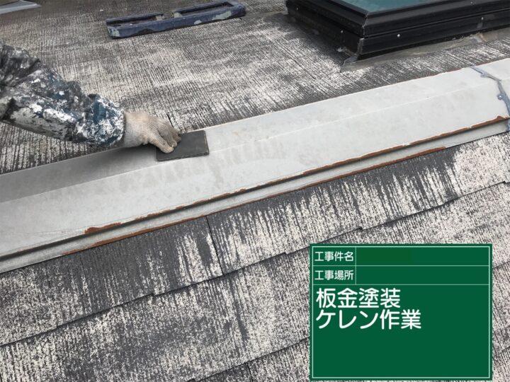 屋根板金ケレン施工