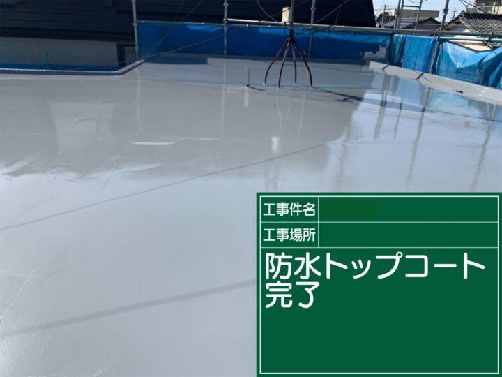 大屋根防水トップコート施工完了