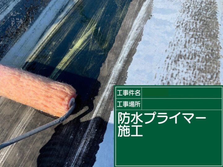 大屋根防水プライマー施工