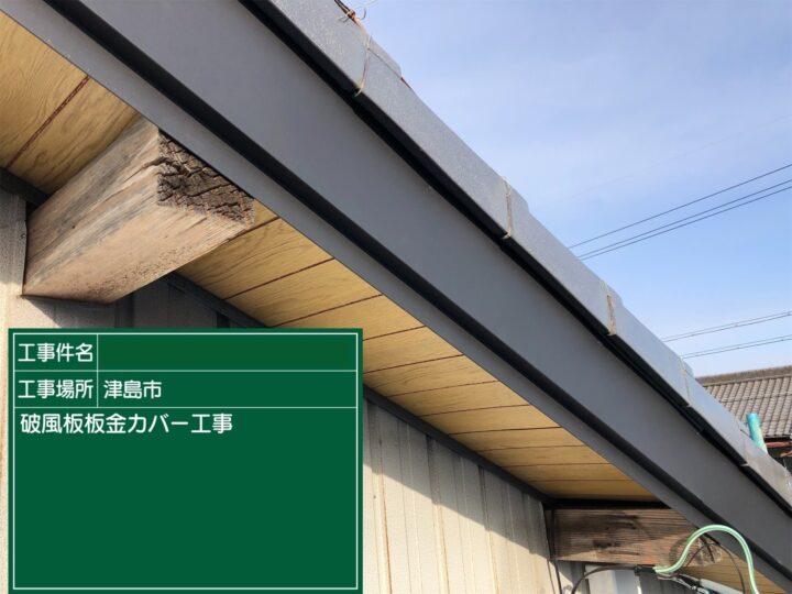 破風板板金カバー施工
