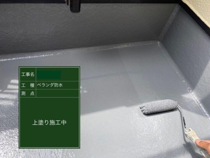 ベランダ防水工事(上塗り)