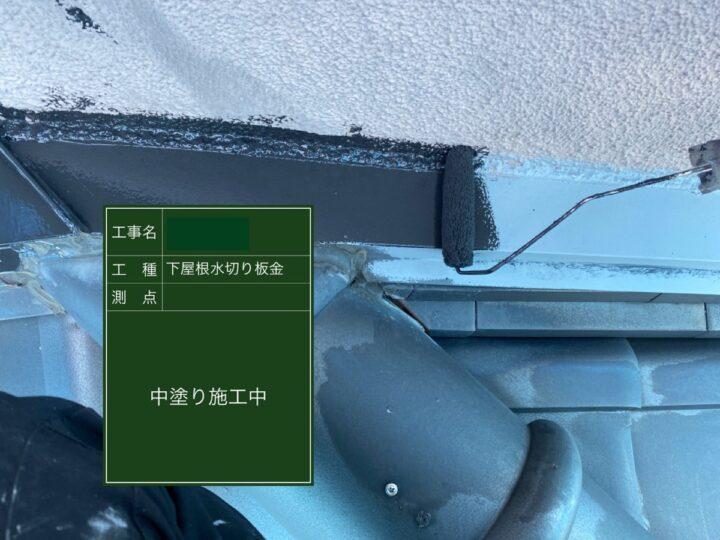 屋根水切り板金塗装(中塗り)