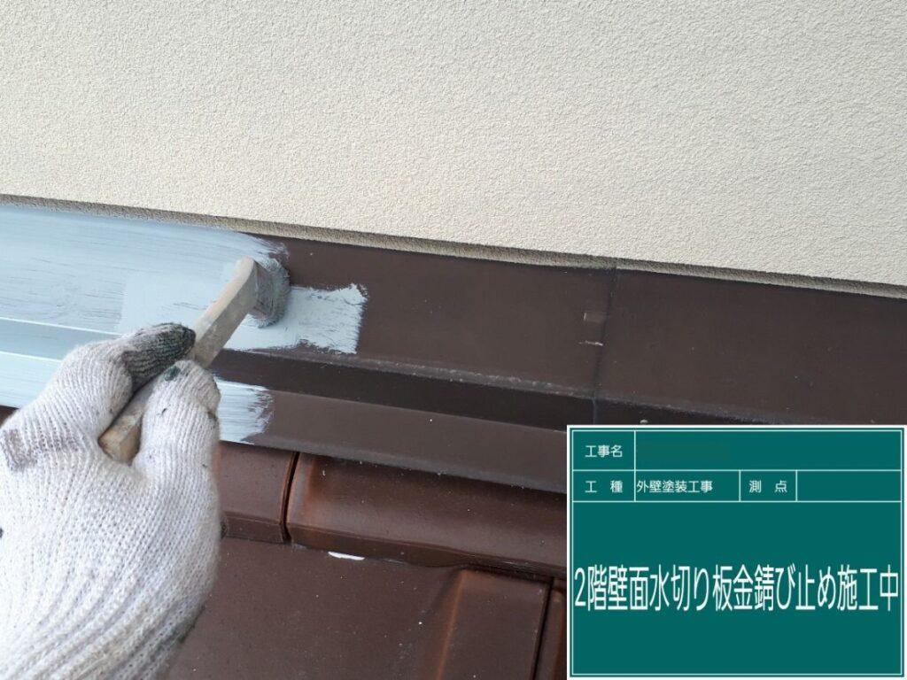 2階壁面水切り板金錆止め施工