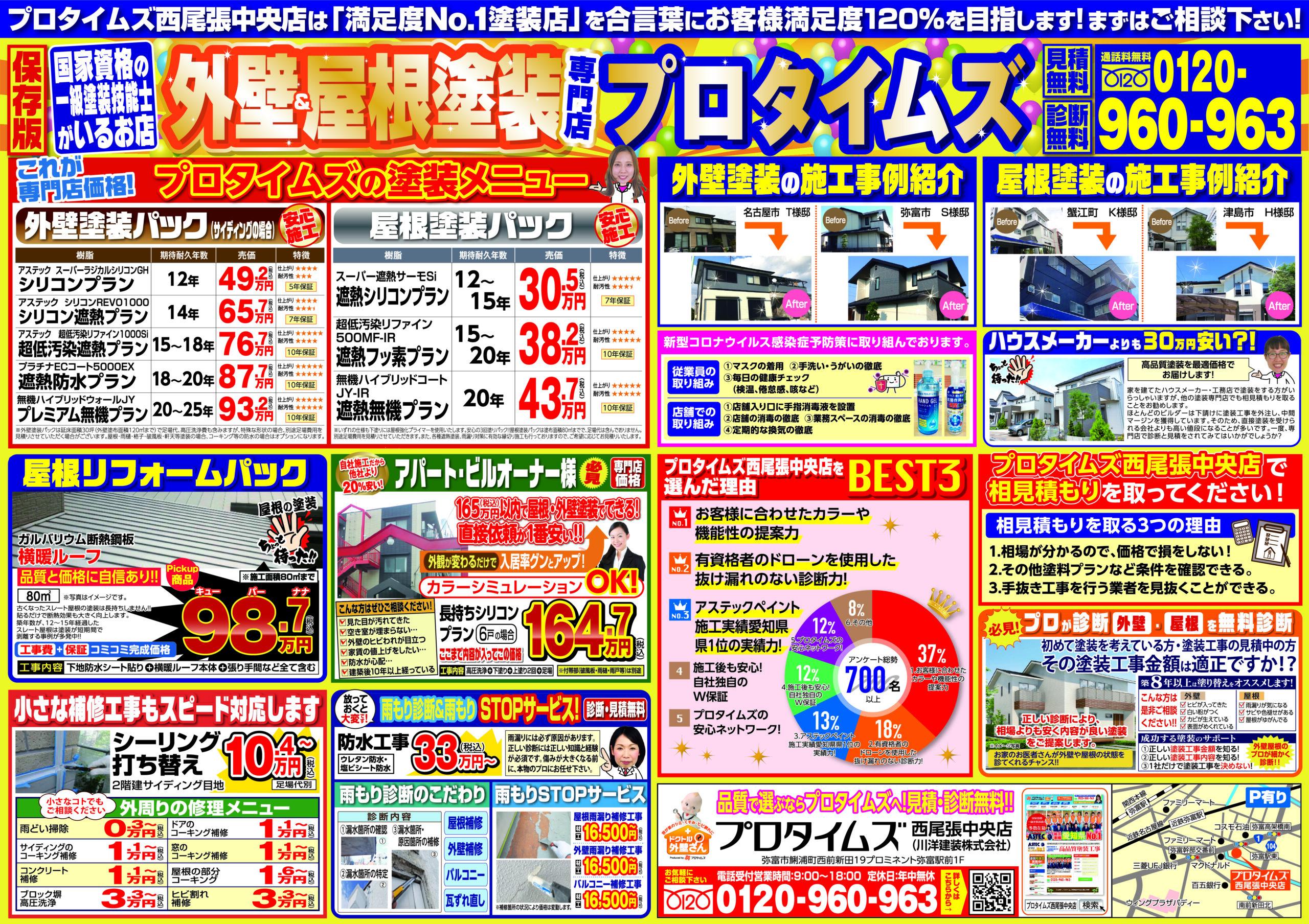 プロタイムズ西尾張中央店チラシ2