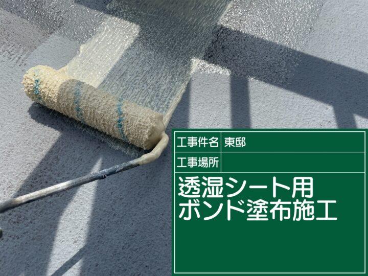 屋上透湿シート用ボンド塗布施工