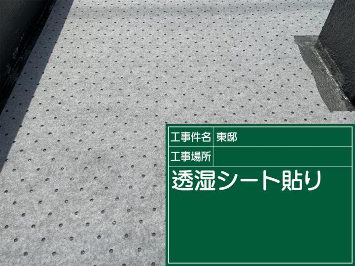 屋上透湿シート貼り施工