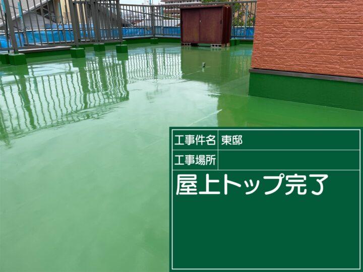 屋上防水トップコート施工