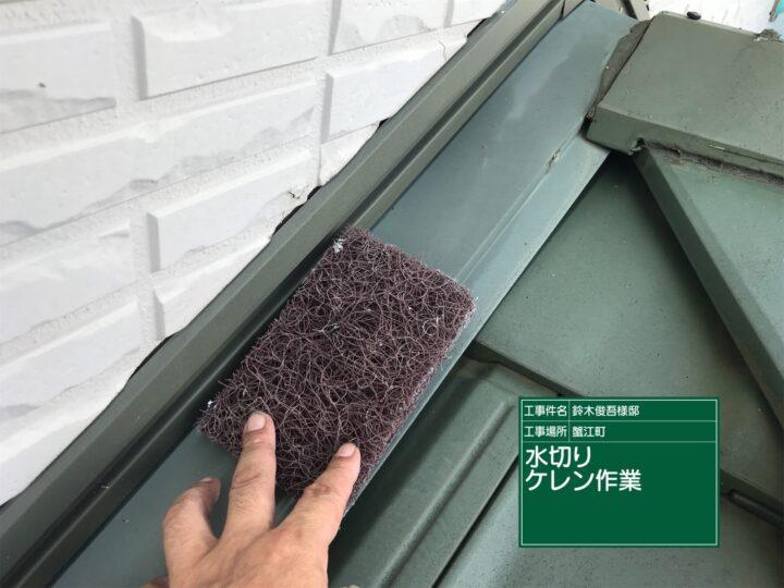 下屋根水切り板金ケレン施工