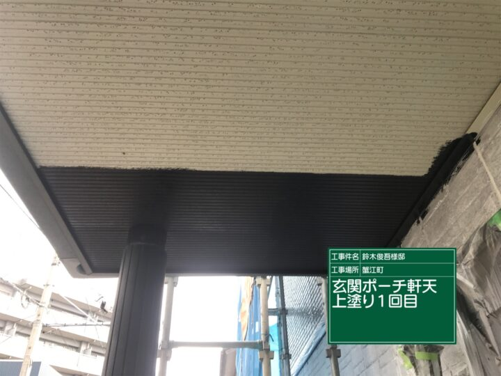 玄関ポーチ軒天塗装(上塗り1回目)