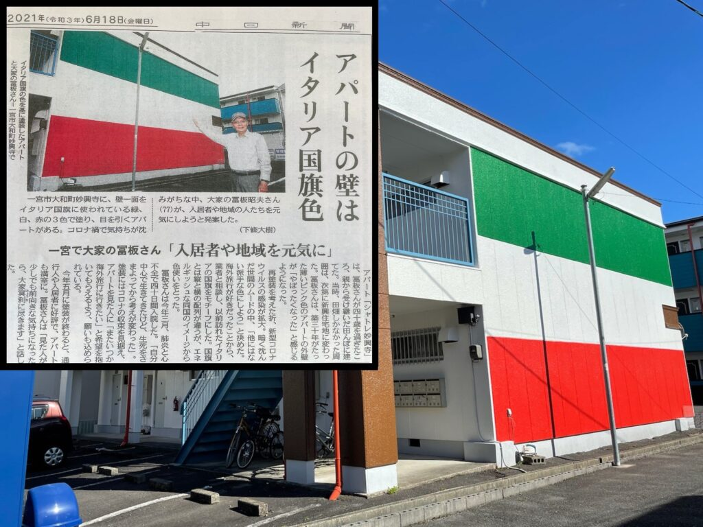弊社塗装させていただいたアパートが中日新聞に掲載1