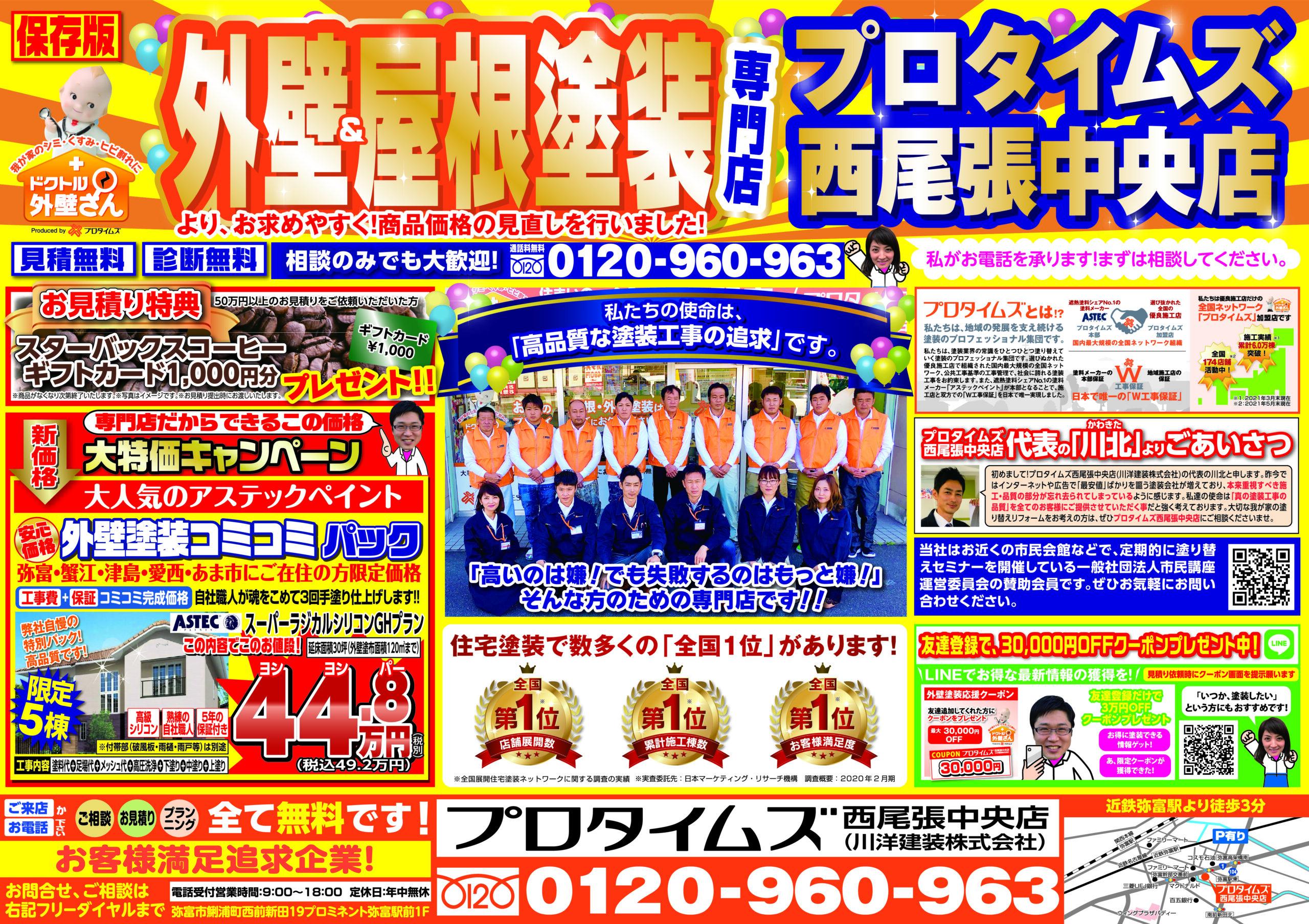 プロタイムズ西尾張中央店チラシ1
