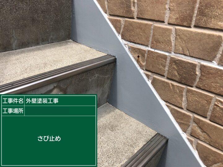 外階段側塗装(錆止め)