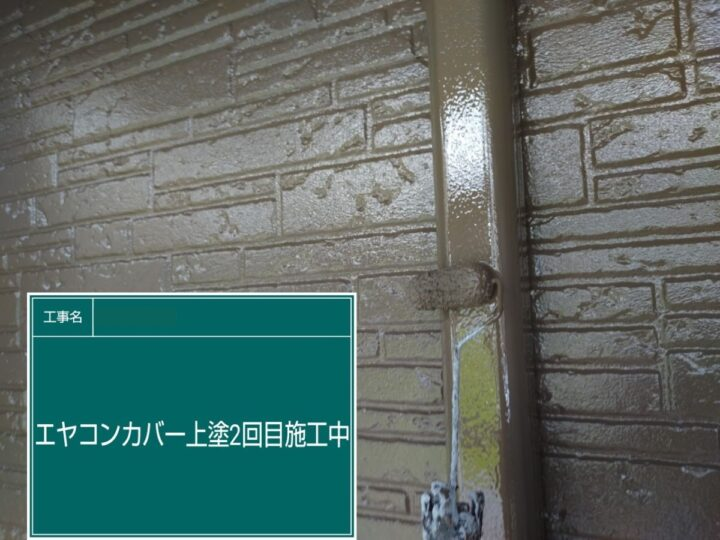 エアコンカバー塗装(上塗り2回目)