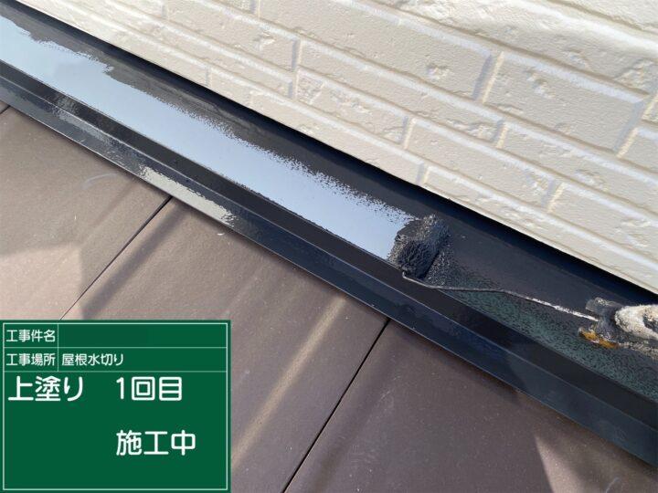 下屋根水切り板金塗装(上塗り1回目)