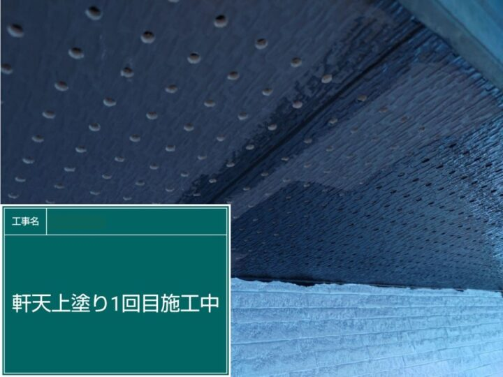 軒天塗装(上塗り1回目)