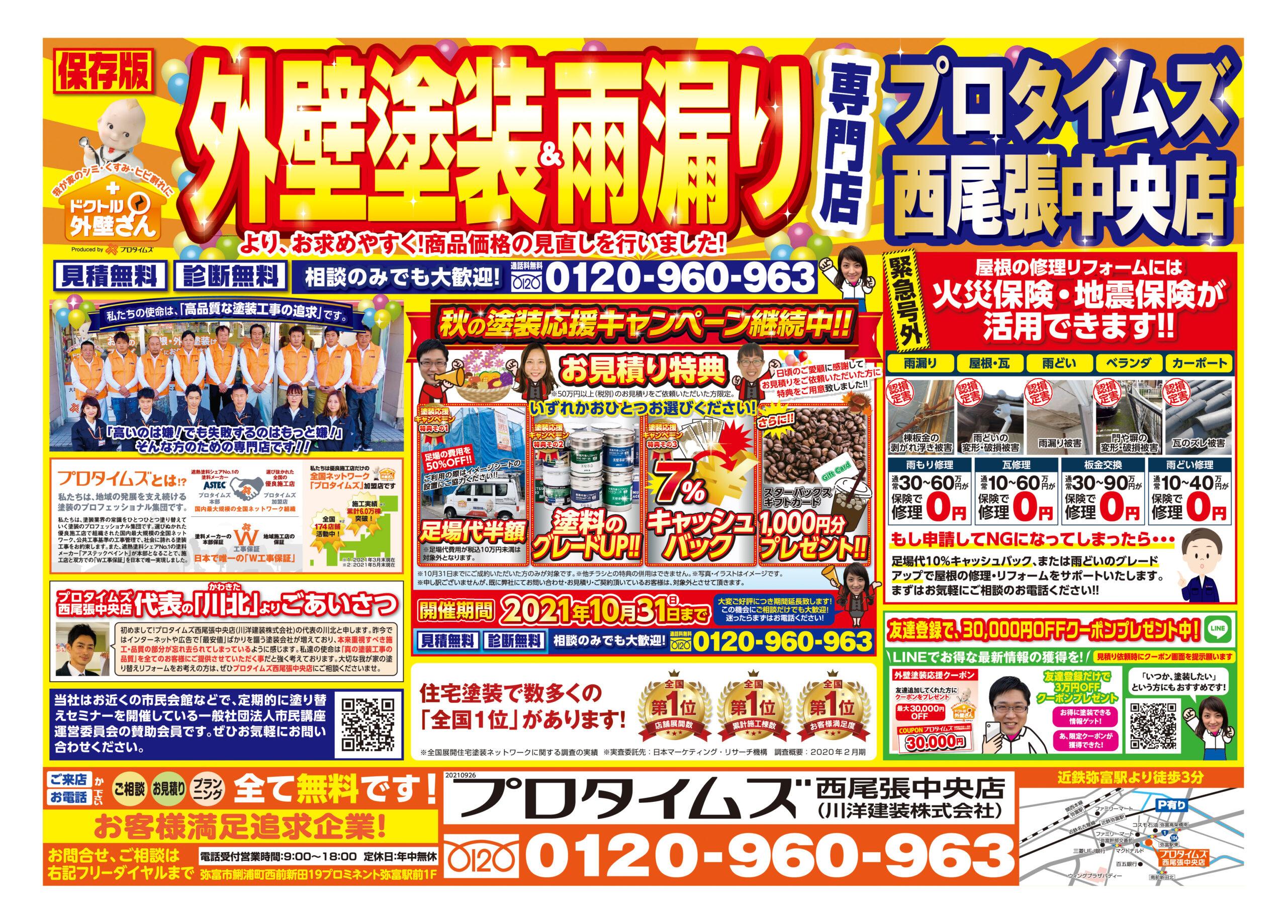 20210926西尾張中央店ちらし1