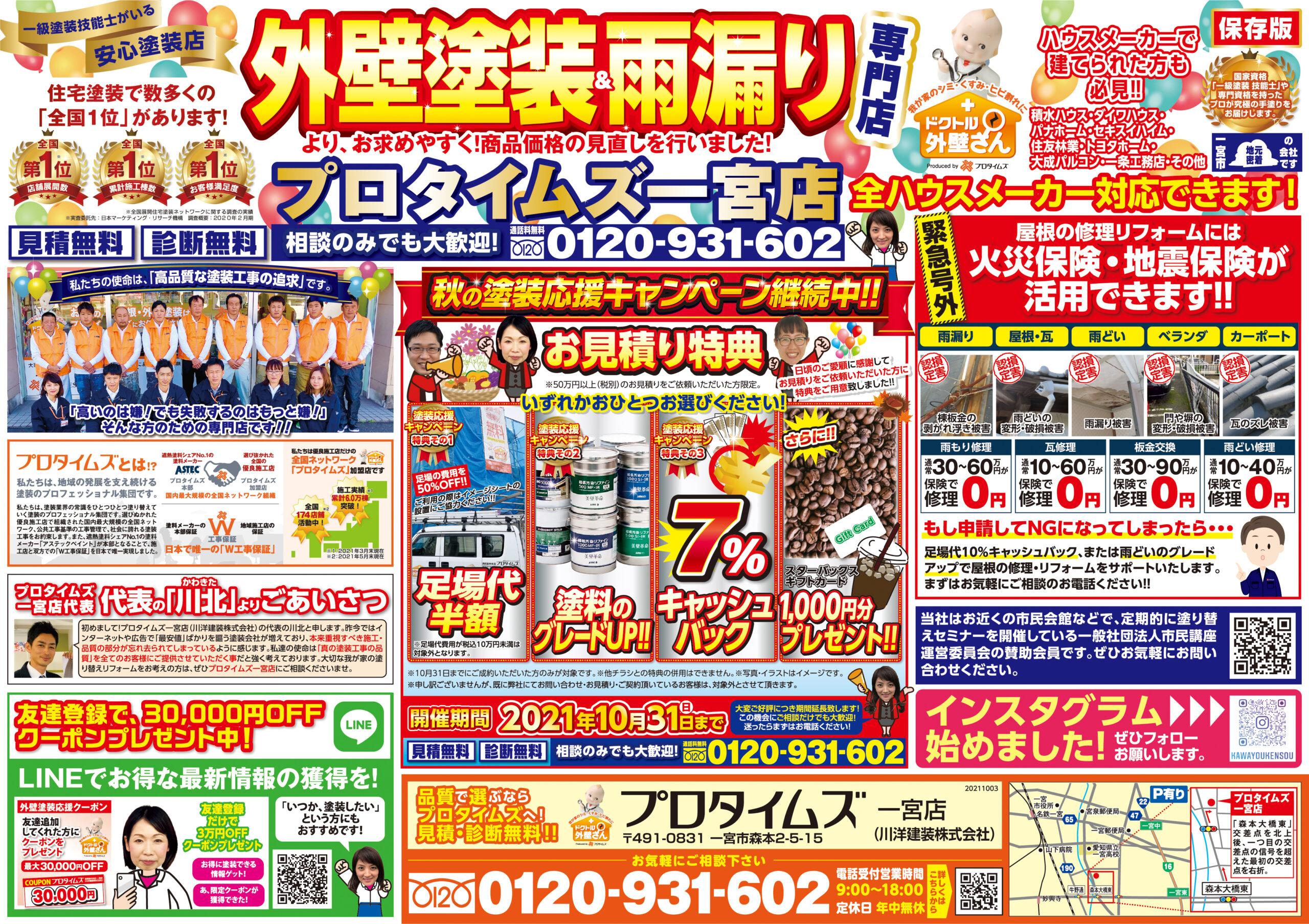 20211003折込みちらし1【一宮店】