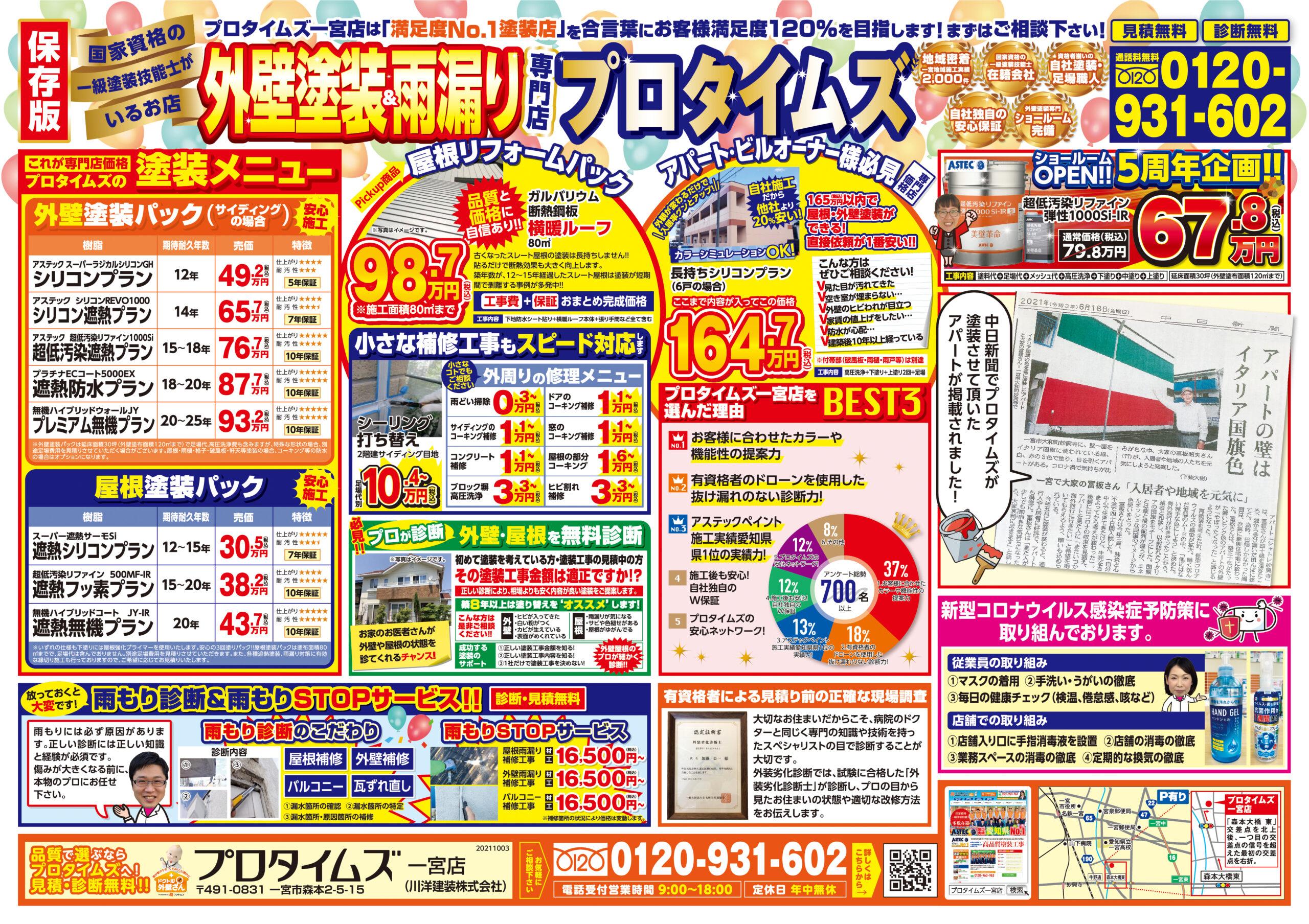 20211003折込みちらし2【一宮店】