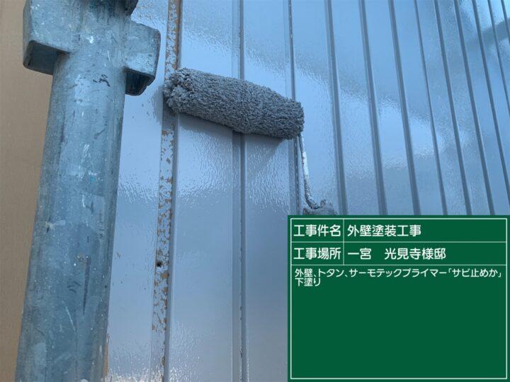 トタン外壁塗装(錆止め)